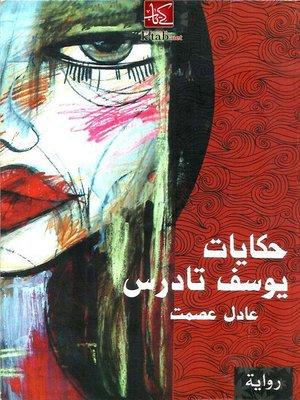 cover image of حكايات يوسف تادرس