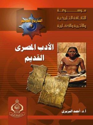 cover image of الادب المصرى القديم