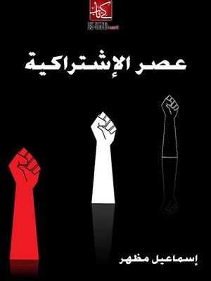cover image of عصر الاشتراكية