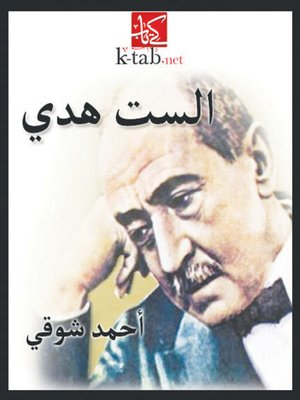 cover image of الست هدي