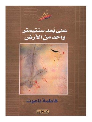 cover image of على بعد سنتيمتر واحد من الارض