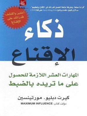 cover image of ذكاء الإقناع