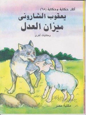 cover image of ميزان العدل