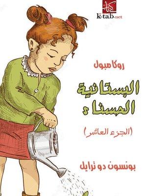 cover image of البستانية الحسناء