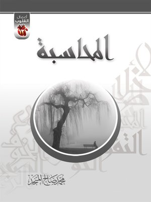 cover image of المحاسبة