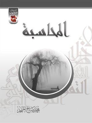 cover image of المحاسبة
