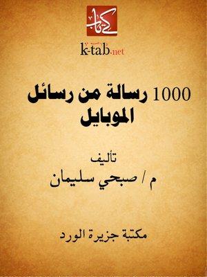 cover image of 1000 رسالة من رسائل الموبايل