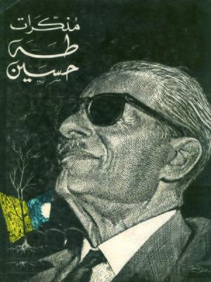cover image of مذكرات طه حسين