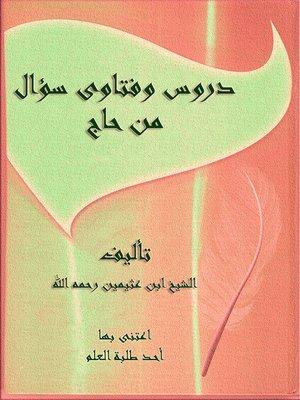 cover image of دروس وفتاوى سؤال من حاج