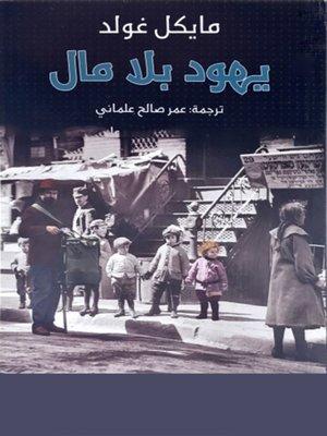 cover image of يهود بلا مال