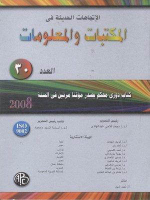 cover image of الاتجاهات الحديثة فى المكتبات و المعلومات - العدد الثلاثون