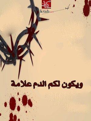 cover image of ويكون لكم الدم علامة