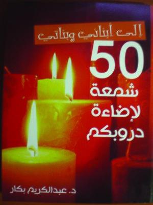 cover image of إلى أبنائي وبناتي 50 شمعة لإضاءة دروبكم