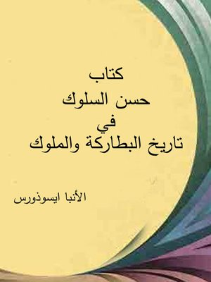 cover image of كتاب حسن السلوك فى تاريخ البطاركة والملوك