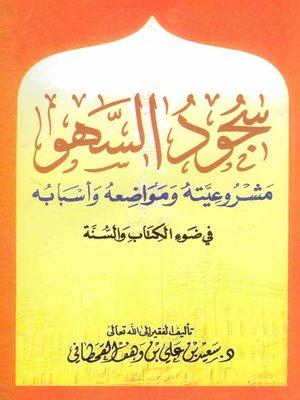 cover image of سجود السهو في ضوء الكتاب والسنة