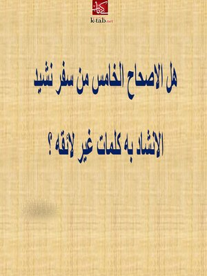 cover image of هل الإصحاح الخامس من سفر نشيد الأنشاد به كلمات غير لائقة؟