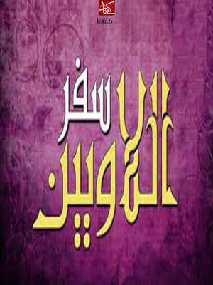 cover image of سفر اللاويين