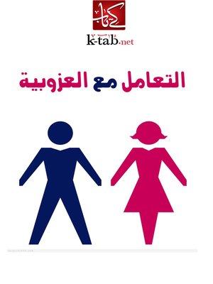 cover image of التعامل مع العزوبية