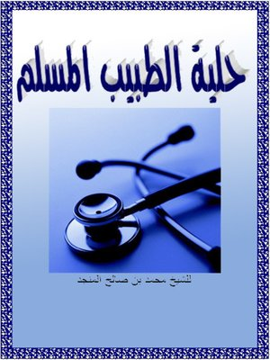 cover image of حلية الطبيب المسلم