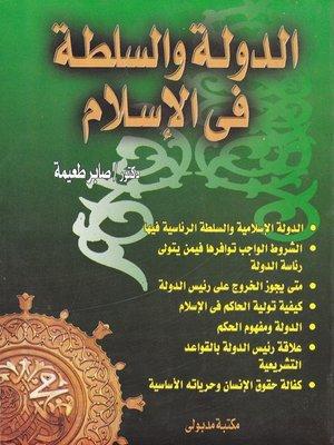 cover image of الدولة والسلطة فى الإسلام