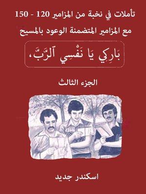 cover image of المرشد للصلاة تأملات في نخبة من المزامير الجزء الثالث