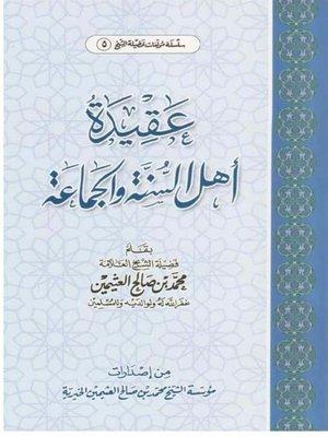 cover image of عقيدة أهل السنة والجماعة