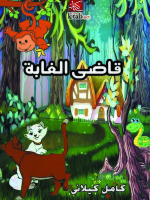 cover image of قاضى الغابة