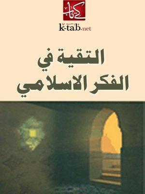 cover image of التقية فى الفكر الاسلامى