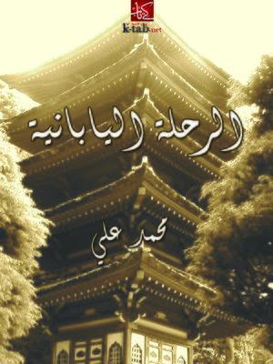 cover image of الرحلة اليابانية