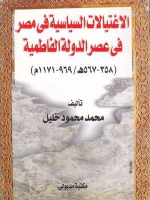 cover image of الاغتيالات السياسية في مصر في عصر الدولة الفاطمية
