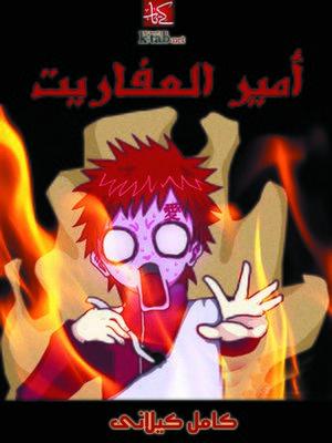 cover image of أمير العفاريت