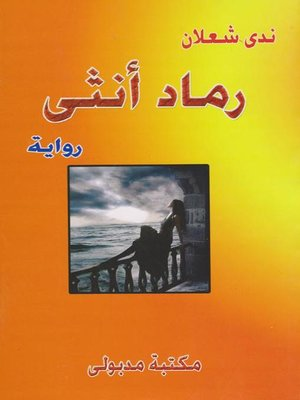 cover image of رماد أنثى