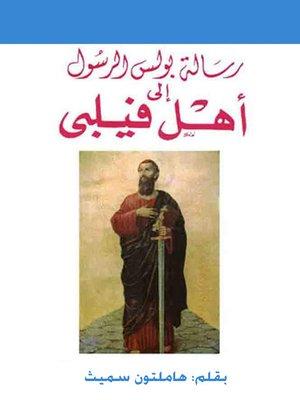cover image of رسالة بولس الرسول الى اهل فيلبى