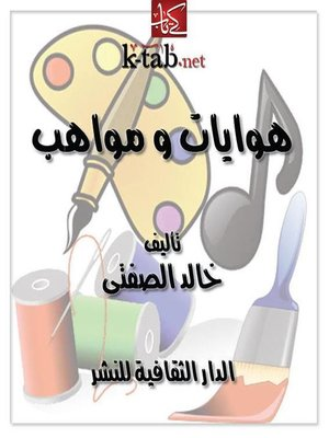 cover image of هوايات و مواهب