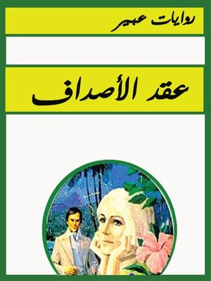 cover image of عقد الأصداف