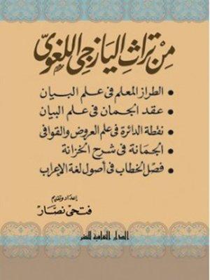 cover image of من تراث اليازجى اللغوى