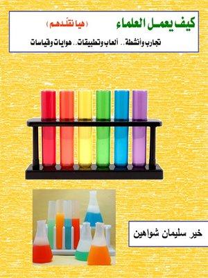 cover image of كيف يعمل العلماء