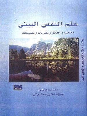 cover image of علم النفس البيئي