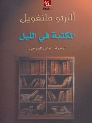 cover image of المكتبة في الليل