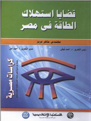 cover image of قضايا استهلاك الطاقة في مصر