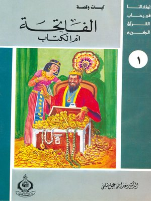 cover image of أطفالنا فى رحاب القرآن الكريم - (1)الفاتحة أم الكتاب