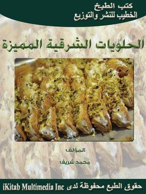 cover image of الحلويات الشرقية المميزة