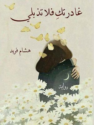 cover image of غادرتك فلا تذبلي