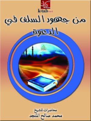 cover image of من جهود السلف في الدعوة