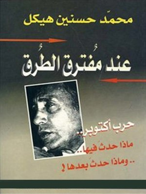 cover image of عمر في كتب.. عند مفترق الطرق