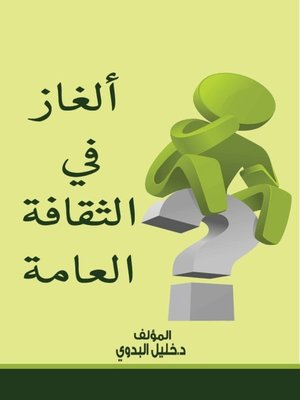 cover image of ألغاز فى الثقافة العامة