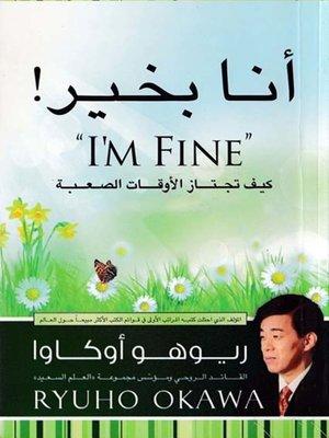 """cover image of أنا بخير """"كيف تجتاز الأوقات الصعبة"""""""