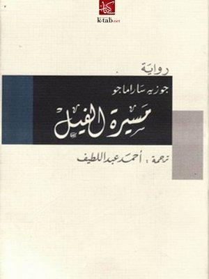 cover image of مسيرة الفيل