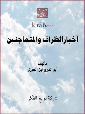 cover image of أخبارالظراف والمتماجنين