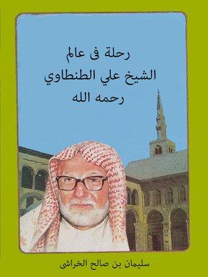 cover image of رحلة فى عالم الشيخ على الطنطاوى